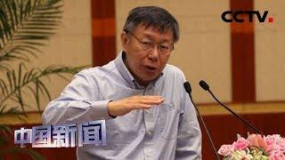 [中国新闻] 国台办:赞赏柯文哲对两岸关系的积极表态 | CCTV中文国际
