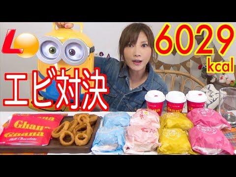 【MUKBANG】 LOTTERIA's Japanese-Style Shrimp VS Chinese-Style Shrimp! 17 Items, 6029kcal [CLick CC]