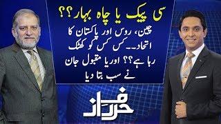 Harf e Raaz With Orya Maqbool Jan   Full Program   08 January 2019   Neo News