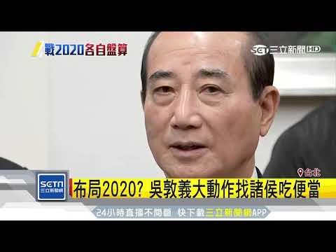 為了2020暖身?吳宴請縣市長、王金平宴立委|三立新聞台