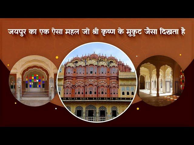 श्री कृष्णा के मुकुट के आकर सा है #Jaipur का ये महल | Khabar Chauraha Jaipur