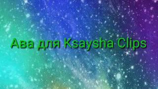 Ава для Ksaysha Clips (там две выбирай какая больше нравится)