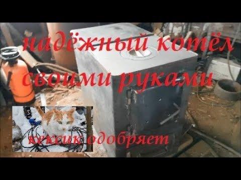 Изготовление простого твердотопливного котла своими руками 2019 № 3