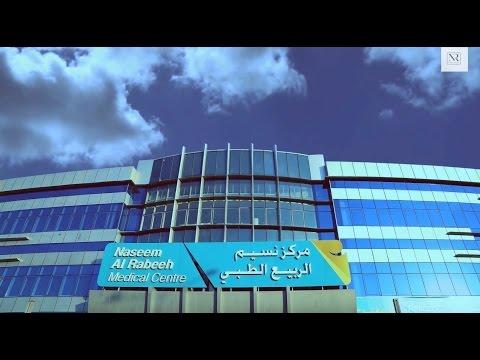 Naseem Al Rabeeh Medical Centre - World Class Medical Facility in Qatar