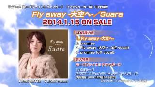 Suara「Fly away -大空へ-」