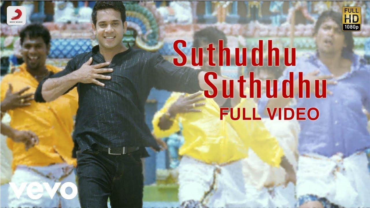 Download Kanden Kadhalai - Suthudhu Suthudhu Video | Vidyasagar