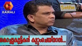 Selfie - Kochu Kuttikal Kuttam Cheythal PART-02 Full Episode