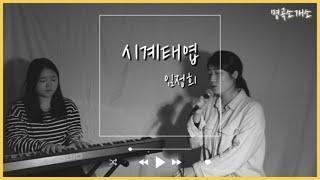 [이 노래 알죠?] 임정희 - 시계태엽 Cover By…