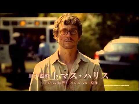 海外ドラマ「ハンニバル」日本初!独占放送