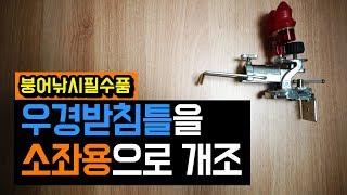 붕어낚시 소품 | 우경받침틀을 소좌용으로 개조하기
