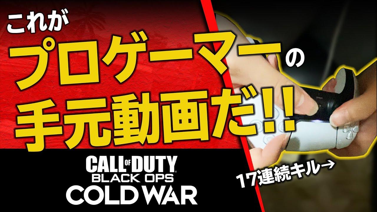 【CoD:BOCW】モニターから15.5cmの現役プロゲーマーの手元動画!17連続キル!10000ダメージ越え!!