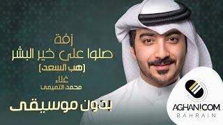 زفة صلوا على خير البشر (هب السعد) بدون موسيقى - عاشة وبدر - غناء محمد التميمي | حصرياً