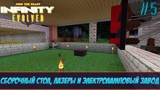 lP  Minecraft  Infinity Evolved #5 - Сборочный стол, лазеры и электроламповый завод
