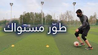 كيف تطور مستواك في كرة القدم!؟ | #تمريني