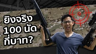How much does it cost to shoot 100 bullets!? x Call of Duty Mobile