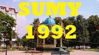 Ретро видео города Сумы Украина снятое в 1992 году. (оригинал)(Ретро видео города Сумы Украина снятое в 1992 году. місто Суми Україна 1992год. Retro video Sumy Ukraine 1992., 2013-08-09T11:46:38.000Z)