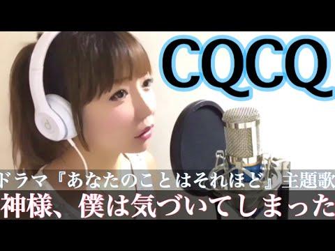 CQCQ/神様、僕は気づいてしまった『あなたのことはそれほど』ドラマ主題歌,cover【フル歌詞付き】