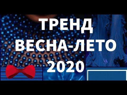 Трендовые ногти Весна - Лето 2020!
