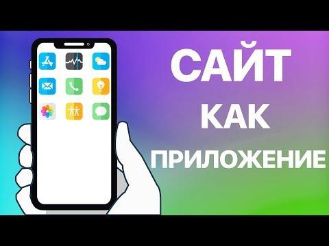 Как на домашний экран iPhone добавить ссылку на сайт? Создаём ярлык сайта с помощью браузера Safari