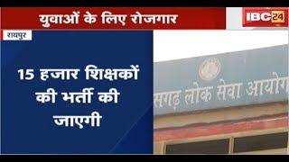 Raipur News CG: युवाओं के लिए बंपर सरकारी नौकरी | सरकार ने खोली राह