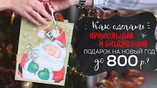 видео Недорогие подарки на Новый 2017 год