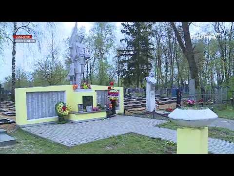 В Новозыбкове завершается благоустройство воинских захоронений
