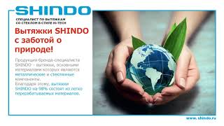 Shindo – вытяжки со стеклом в стиле hi-tech. Обучающее видео