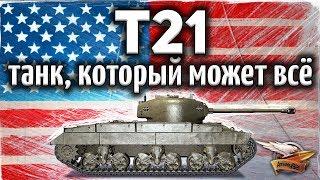 обзор танка т21 в игре мир танков