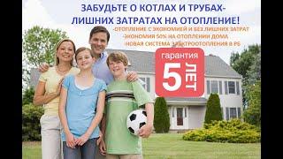 Электрическое отопление дома в межсезонье Теплопитбел. Электроотопление дома и квартиры Беларусь.