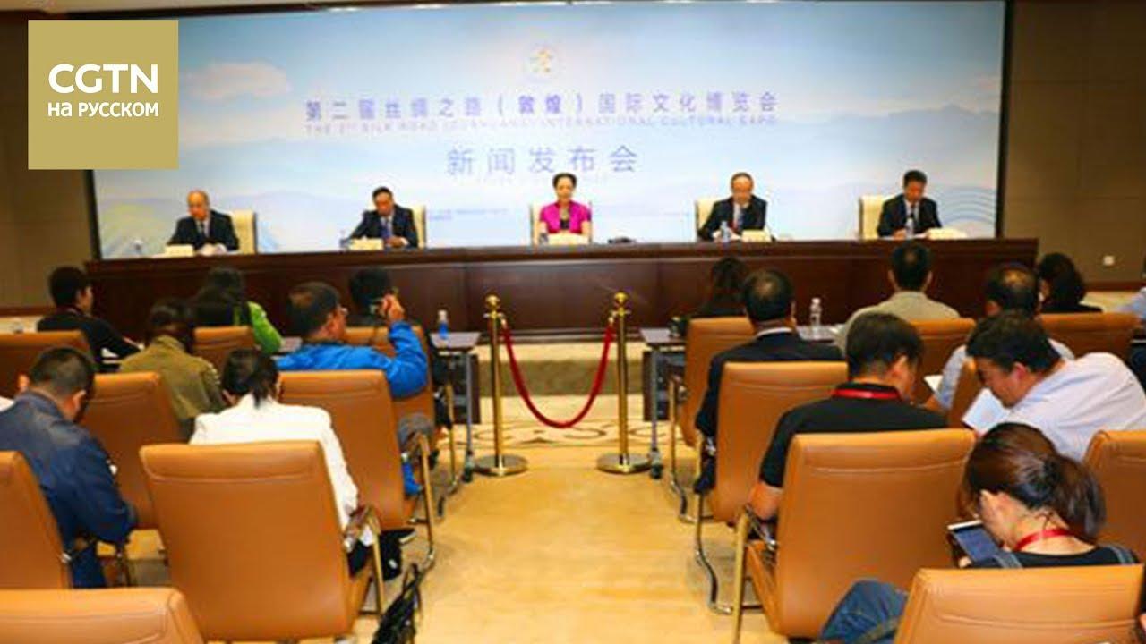 Международная выставка культуры открылась в Дуньхуане[Age0+]