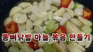 마늘을 듬뿍넣은 통뼈닭발 볶음 만들기