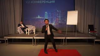 Антон Быков на конференции Х2 Бизнес.