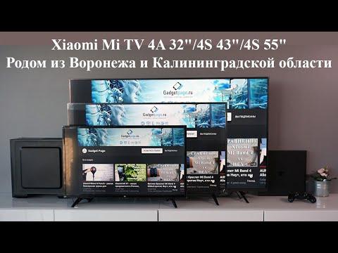 """Телевизоры Xiaomi Mi TV - официально в России, обзор и сравнение моделей 55"""", 43"""" и 32"""""""