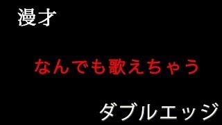 漫才 「なんでも歌えちゃう」 【ダブルエッジ】 □田辺日太 1967年6月23...