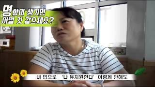 [가장 보통의 명함] 인터뷰 유치원 원장