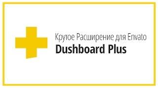 Крутое Расширение для Envato  Dushboard Plus