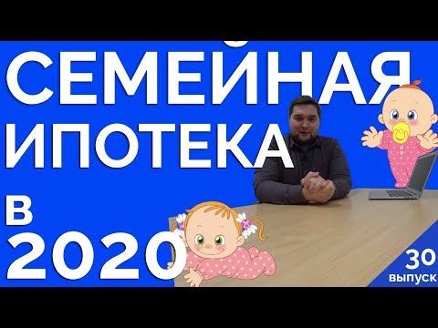Семейная ипотека в России в 2020 году. Ипотека под 6% -4,5%. Госпрограмма ипотеки.