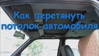 Как перетянуть потолок автомобиля(Провисла обшивка в салоне автомобиля. Основа очень хрупкая из пробки. Здесь показан один из способов перетя..., 2016-08-02T01:55:35.000Z)