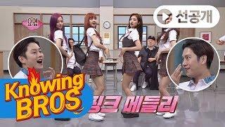 [선공개] '예쁜 애들' 블랙핑크(BLACKPINK) 메들리♪ (희철(Hee Chul)이 소원 성취♡) 아는 형님(Knowing bros) 87회