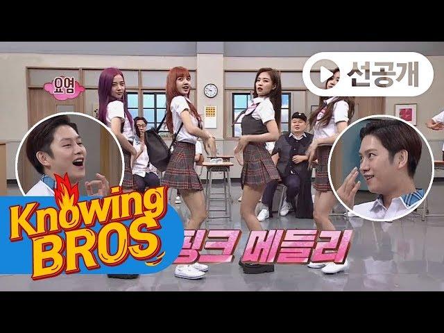 [선공개] '예쁜 애들' 블랙핑크 메들리♪ (희철이 소원 성취♡) 아는 형님 87회