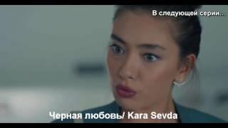Черная любовь/ Kara Sevda - 41 серия, 1 анонс (русская озвучка)