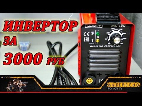 Сварочный инвертор за 3000 рублей - MAXCUT MC190