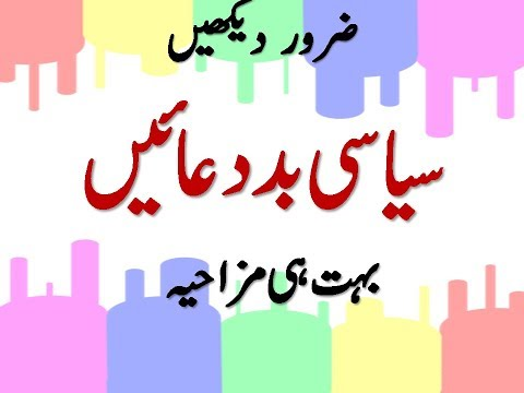 Funny Punjabi Poetry   Siyasi Baduayen  Mazahiya Shayari   Very Funny Must Watch thumbnail