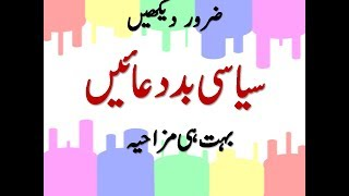 Funny Punjabi Poetry | Siyasi Baduayen| Mazahiya Shayari | Very Funny Must Watch