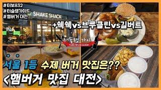 서울 수제 버거 맛집 비교 : 브루클린 버거, 길버트 …