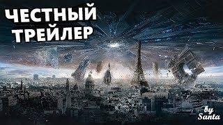 Честный трейлер   день независимости 2  Возрождение
