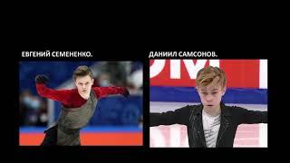 Контрольные прокаты сборной России по фигурному катанию