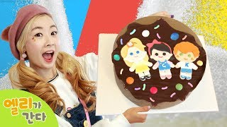 [엘리가간다] 초콜릿 세상에 빠진 꼬마친구들 설탕공예 케이크를 만들러 가다! | 엘리앤 투어
