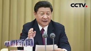 [中国新闻] 习近平在吉尔吉斯斯坦媒体发表署名文章 | CCTV中文国际