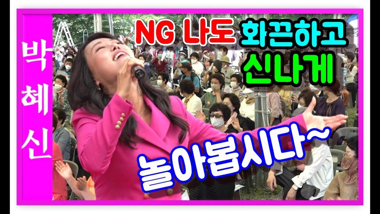 박혜신(가수)NG가 나도 역쉬프로의모습!!코로나로 힘들었던 시간 회끈하고신나게 놀아봅시다~운흥사영산대제 [힐링]